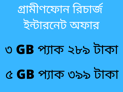 gp recharge offer, gp recharge offer internet, gp internet recharge offer, gp recharge offer 2020, gp recharge call rate offer, gp recharge minute offer, gp recharge minute offer 2020, gp 49 tk recharge offer, gp recharge internet offer 2020, gp 89 tk recharge offer, grameenphone internet package recharge, grameenphone minute pack, gp recharge mb offer, gp talktime offer, grameenphone recharge offer internet, grameenphone recharge internet offer, grameenphone recharge offer, grameenphone recharge offers, grameenphone recharge offer 2020, grameenphone internet recharge offer 2020, grameenphone recharge internet package, grameenphone recharge mb, grameenphone recharge offer internet, grameenphone recharge internet offer, grameenphone recharge offers, grameenphone recharge, grameenphone recharge 202্‌ grameenphone recharge offer 2020, grameenphone recharge online, grameenphone recharge call rate offer, জিপি রিচার্জ ওফার 2020, জিপি রিচার্জ ওফার, জিপি রিচার্জ ওফার ২০২০, জিপি রিচার্জ মিনিট অফার, জিপি রিচার্জ মিনিট অফার ২০২০, গ্রামীণফোন রিচার্জ ইন্টারনেট অফার ২০২০, জিপি রিচার্জ অফার ২০২০, গ্রামীণফোন মিনিট অফা্‌র, জিপি ইন্টারনেট অফার ২০২০, জিপি রিচার্জ ইন্টারনেট অফার ২০২০, জিপি রিচার্জ এমবি অফা্‌র, জিপি রিচার্জ এমবি অফার ২০২০, gp কল রেট,