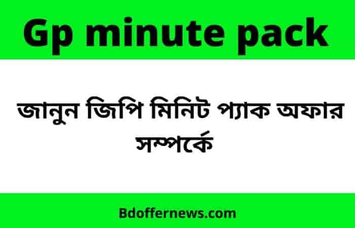 Gp minute package 2021 offer pack list, জিপি মিনিট অফার