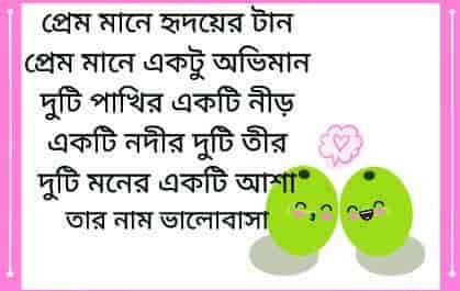 Bangla sms for love