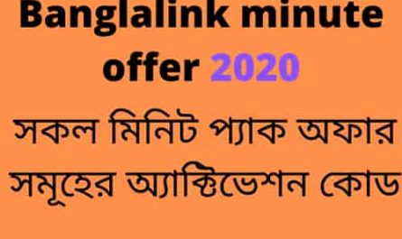 bl minute offer, bl minute, banglalink minute, banglalink minute offer, bl minute pack, banglalink minute pack, banglalink minute offer, banglalink minute check, banglalink minute, banglalink minute check code, banglalink 300 minute offer, banglalink minute offer 2020, banglalink all minute pack, banglalink minute pack 2020, banglalink minute bundle, banglalink minute check, banglalink minute code, বাংলালিংক মিনিট প্যাক ২০২০, বাংলালিংক মিনিট প্যাক, বাংলালিংক মিনিট অফার, বাংলালিংক মিনিট অফার ২০২০,