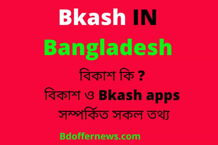 bkash in bangladesh,bkash account,বিকাশ কি
