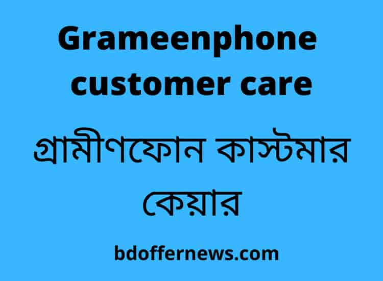 Gp customer care number