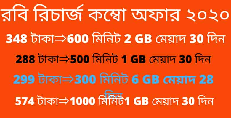 robi recharge internet pack, robi recharge internet pack 2020, robi recharge offer, robi minute pack 2020, robi recharge offer 2020, robi 14 tk recharge offer, robi recharge call rate offer 2020, robi recharge minute offer, robi 49 taka recharge offer, robi 49 tk recharge offer, robi recharge mb offer, robi 99 taka recharge offer, robi new offer internet, robi internet package new offer, robi new offer mb, robi call rate offer, robi new offer, robi new sim data offer, robi new offer 2020, robi new year internet offer, robi new internet offer 2020, robi new year offer, robi new offer 2020, রবি রিচার্জ অফা্‌র, রবি রিচার্জ ইন্টারনেট অফার ২০২০, রবি অফার ২০২০, রবি কলরেট অফার ২০২০, রবি রিচার্জ অফার ২০২০, রবি এমবি অফার 2020, রবি ইন্টারনেট অফার 2020, রবি ঘ্যাচাং অফার, রবি ঘ্যাচাং অফার 2020, রবি ইন্টারনেট অফার,
