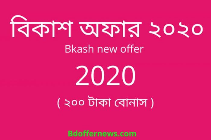 বিকাশ অফার ২০২১, Bkash new offer 2021 (২৫১ টাকা বোনাস)