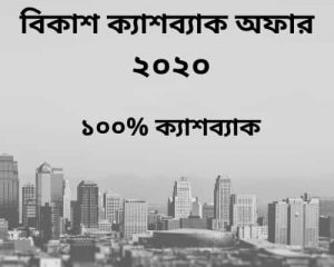 বিকাশ অফার ২০২০,bkash offer 2020,