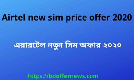 Airtel-new-sim-price-offer-2020-এয়ারটেল-নতুন-দাম-সিম-অফার-২০২০