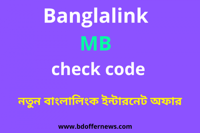 Banglalink mb check code 2021 | Banglalink MB offer check