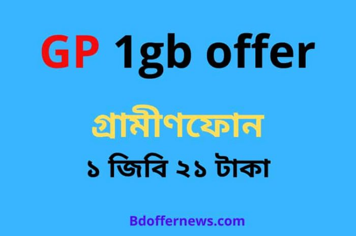 Gp 1gb offer 2021 | 1 GB 11 TK, 17 TK, 22 TK – জিপি ১ জিবি অফার