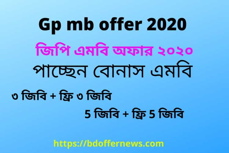 gp mb offer 2021, জিপি এমবি অফার ২০২১