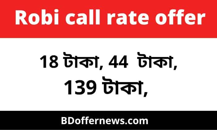 Robi call rate offer 2021 | Robi 18 TK, 44 TK, 139 TK recharge offer