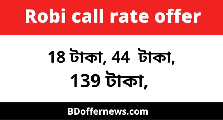 Robi call rate offer 2021