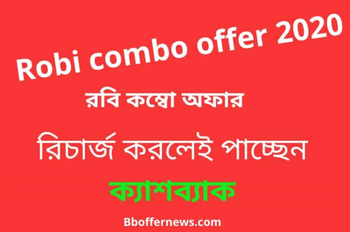 Robi combo offer 2021 | Robi All in one pack রবি কম্বো অফার ২০২১