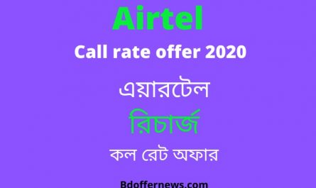 Airtel call rate offer