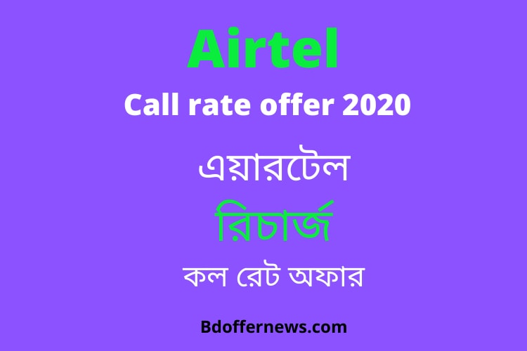 Airtel call rate offer 2021