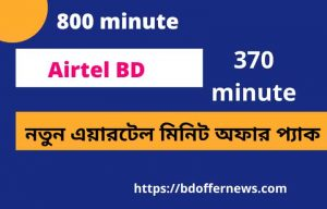 airtel minute offer