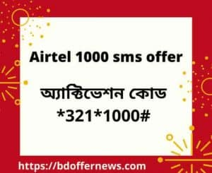 airtel sms package-airtel, monthly sms pack code
