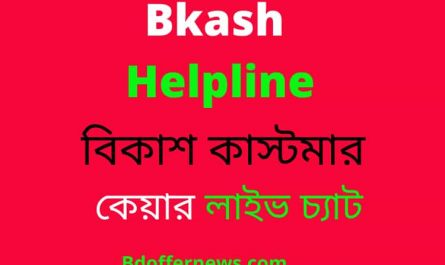 bkash helpline number