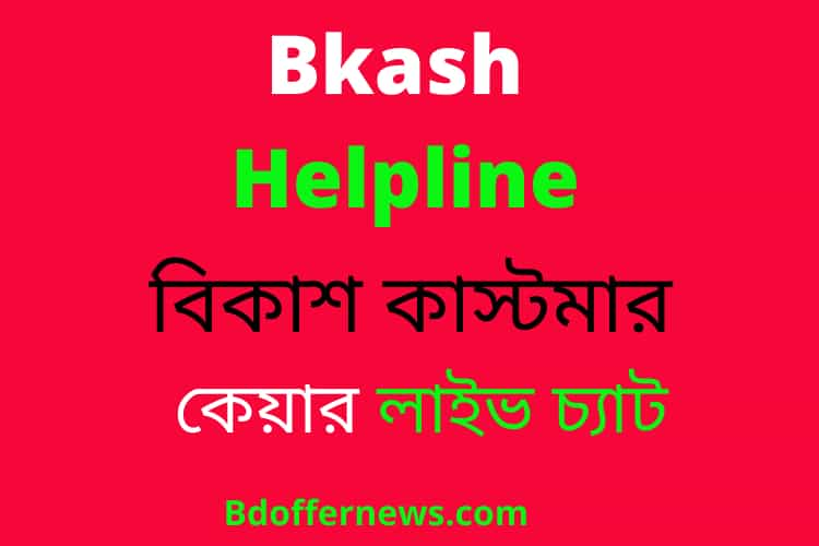 bkash helpline number,বিকাশ হেল্প লাইন,