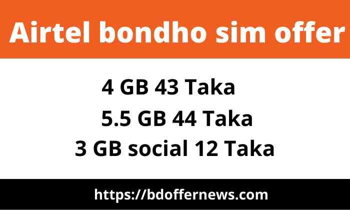 Airtel bondho sim offer 2021 | September এয়ারটেল বন্ধ সিম অফার