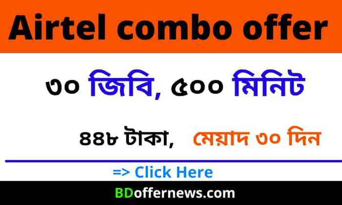 Airtel combo offer pack 2021| app and Recharge, এয়ারটেল কম্বো অফার ২০২১