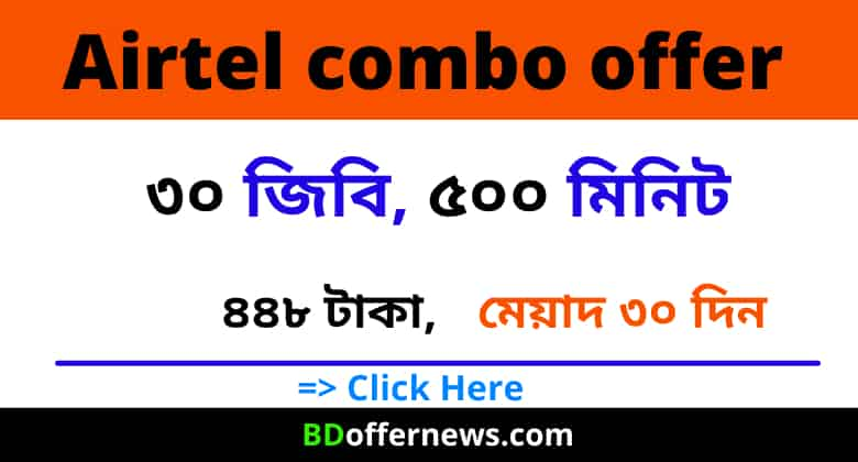 Airtel combo offer pack