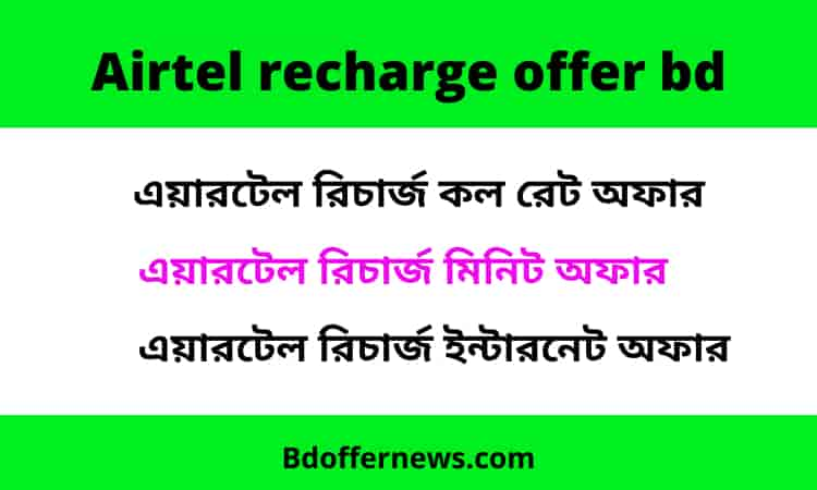 Airtel recharge offer bd 2021