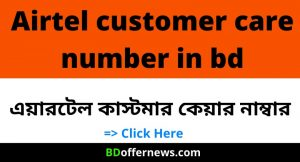 Airtel customer care number in bd