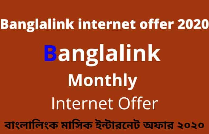 Banglalink internet offer 2021, New Banglalink internet package