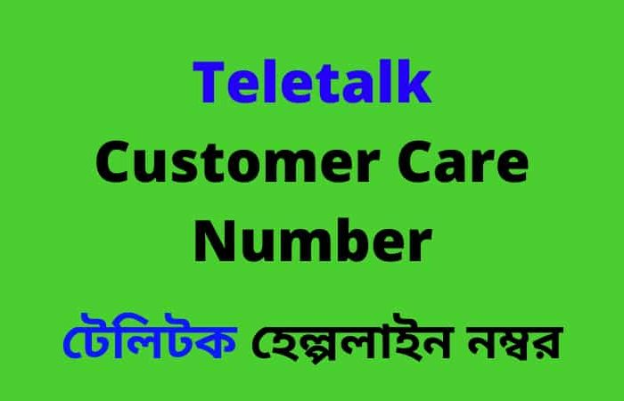 Teletalk customer care number and teletalk helpline number