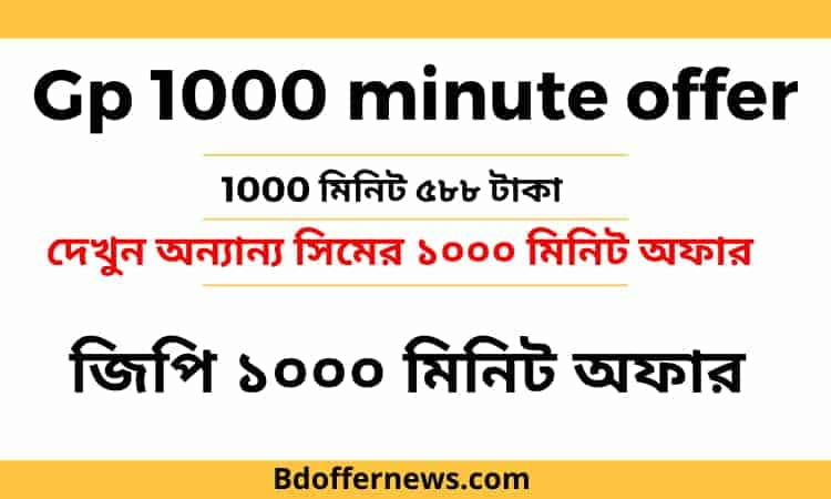 Gp 1000 minute offer code, জিপি ১০০০ মিনিট অফার
