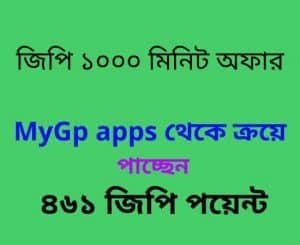 Gp 1000 minute offer code, জিপি ১০০০ মিনিট অফার,gp 1000 minute pack