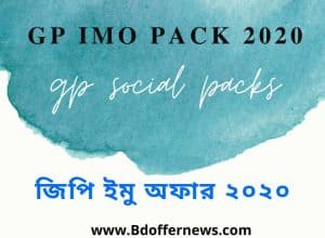 Gp imo pack 2021 Grameenphone imo pack and gp social packs