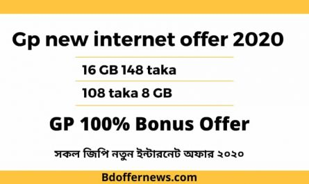 Gp new internet offer 2021 |GP 100% bonus 16 GB 148 taka