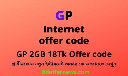 Gp internet offer code 2020 | All gp mb offer code