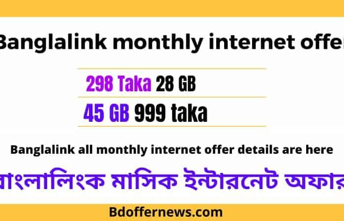 Banglalink monthly internet offer 2021 and all bl internet pack