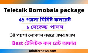 Teletalk call rate offer 2021 teletalk bornomala package টেলিটক কল রেট অফার ২০২০