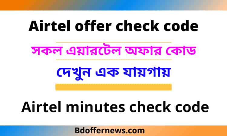 Airtel offer check code number এয়ারটেল অফার চেক-Airtel-number-check