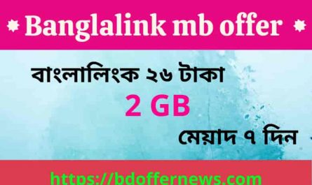 Banglalink mb offer 2021