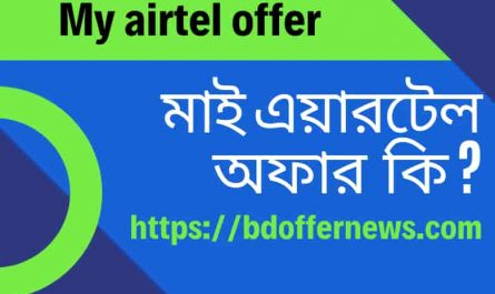 My airtel offer 2020 মাই এয়ারটেল অফার