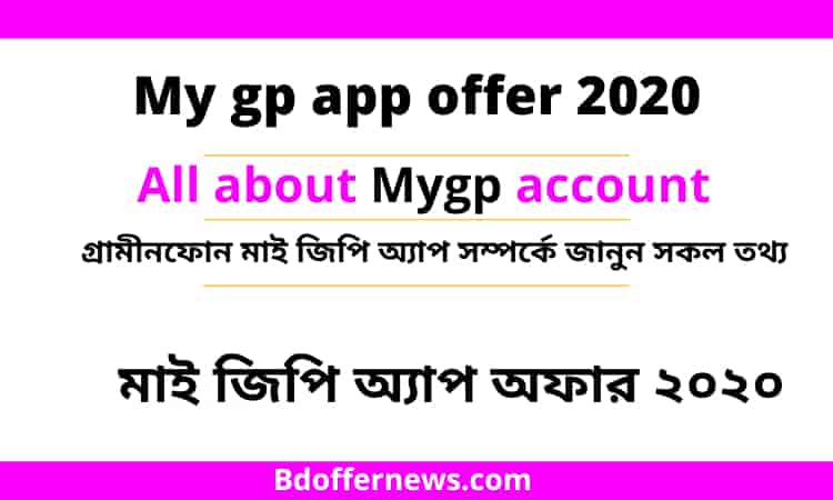My gp app, All about mygp apps account and মাই জিপি অ্যাপ অফার 2020