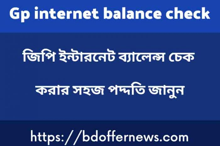 Gp internet balance check code এবং Grameenphone mb check