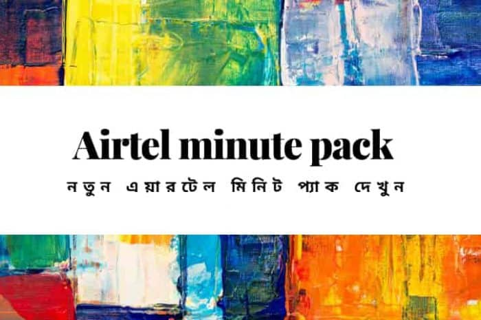 Airtel minute pack 2021 offer [ New update] নতুন এয়ারটেল মিনিট অফার