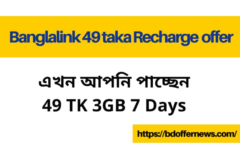 banglalink 49 taka recharge offer