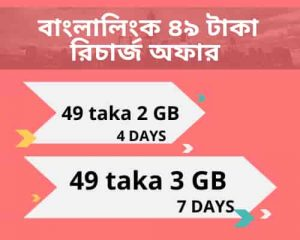 banglalink internet package 49 taka