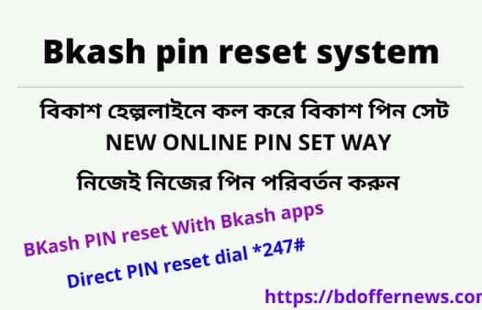 Bkash pin reset system | বিকাশ পিন লক হলে করণীয়