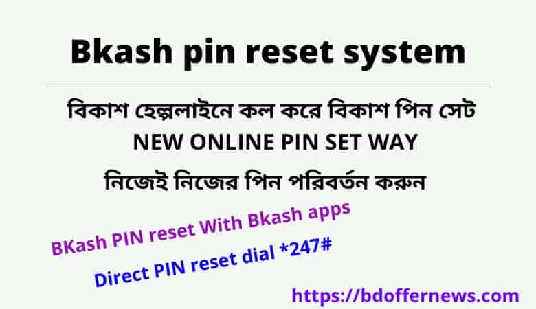 bkash pin reset