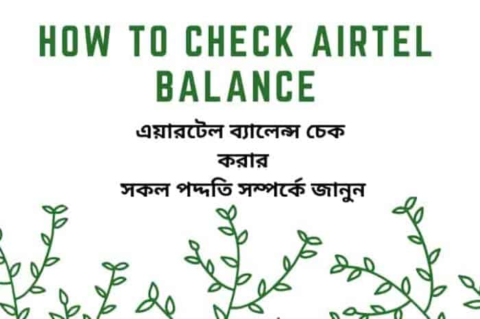 How to check Airtel balance and Airtel Minute Check Code BD