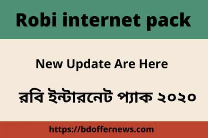 Robi internet pack 2021 | New Update Robi internet offers