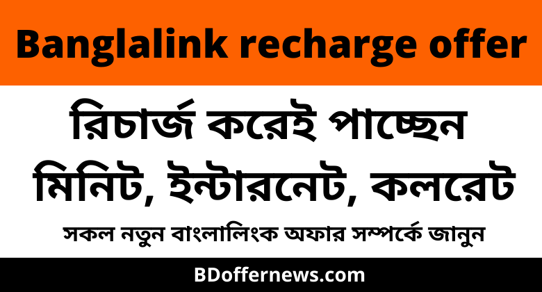 banglalink-307-taka-recharge-offer
