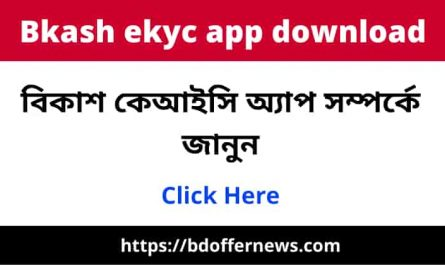 Bkash ekyc app download